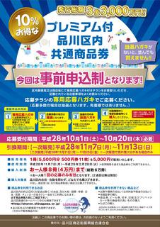 16a_premium_poster.jpg