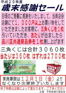 2017saimatsu.jpg