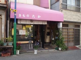 kimonotaka.jpg